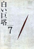 レ)7*白い巨塔/