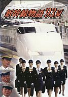 2)新幹線物語'93夏
