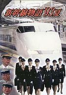 4)新幹線物語'93夏