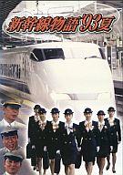 6)新幹線物語'93夏