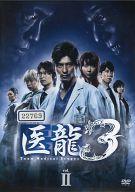医龍~Team Medical Dragon- シーズン3(2)