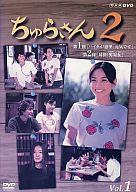 ちゅらさん2 Vol.1