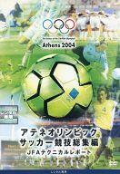 アテネオリンピック サッカー競技総集編 JFAテクニカルレポート