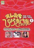1*オレたちひょうきん族 THE DVD