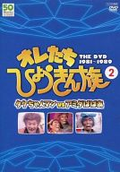 2*オレたちひょうきん族 THE DVD