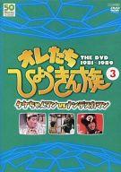 3*オレたちひょうきん族 THE DVD