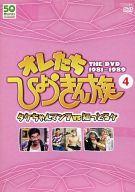 4*オレたちひょうきん族 THE DVD
