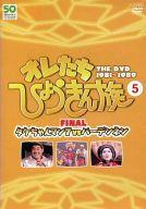 5*オレたちひょうきん族 THE DVD