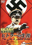ヒトラーの生涯 -The Life of Adolf Hitler-