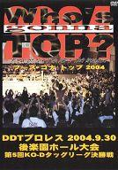 DDTプロレス フーズ・ゴナ・トップ 2004