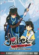 Jubei Chan The Ninja Girl Secret of the Lovely Eyepatch COMPLETE COLLECTION[輸入盤]