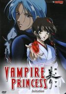 VAMPIRE PRINCESS MIYU Initiation[輸入盤]