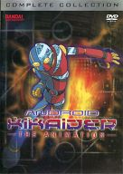 ANDROID KIKAIDER THE ANIMATION PERFECT COLLECTION [輸入盤]