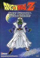 DRAGON BALL Z GREAT SAIYAMAN - OPENING CEREMONY [輸入盤]