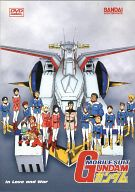 MOBILE SUIT GUNDAM 5 In Love and War [輸入盤]