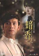暗香 DVD-BOX(台湾版)[輸入盤]