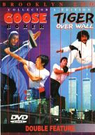 GOOSE BOXER+TIGER OVER WALL[輸入盤]
