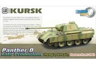 1/72 WW.II ドイツ軍 パンターD 後期生産型 第16装甲師団第2連隊第1中隊 1943年ロシア 「クルスクシリーズ」 [DRR60624]