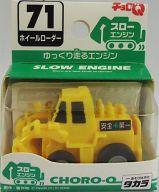 チョロQ STD-71 ホイールローダー (イエロー) 「スタンダード No.71」