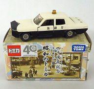 1/65 トヨタ クラウン パトロールカー(ホワイト×ブラック) 「40周年記念 トミカくじ13 昭和のトミカ」