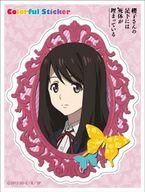 鴻上百合子 カラフルステッカー 「櫻子さんの足下には死体が埋まっている」