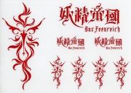 妖精帝國 國章転写シール(レッド) 「妖精帝國 第六回公式式典ツアー 『拾伍周年記念式典 PAX VESANIA』」