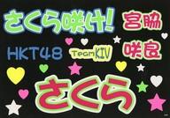 宮脇咲良 個別ステッカー 「HKT48春のアリーナツアー2018 ~これが博多のやり方だ!~」