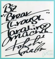 B'z 直筆サイン色紙 「B'z LIVE-GYM BREAK THROUGH」 ツアー会場CD購入特典