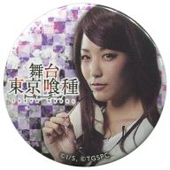 浜田由梨/手握り(神代利世) 「舞台 東京喰種 トレーディング缶バッジ」