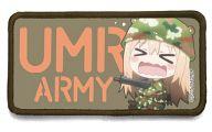 土間うまる UMR ARMY脱着式フルカラーワッペン 「干物妹!うまるちゃん」