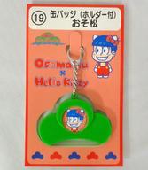 おそ松×ハローキティ 缶バッジ(ホルダー付) 「おそ松さん×サンリオキャラクターズ 当りくじ」 4賞