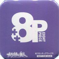 益山武明(ロゴ/紫) オリジナルコースター型ミニ缶バッジ 「8P(エイトピース)×カラオケの鉄人」 ドリンク注文特典
