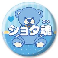 ショタ魂 Foo!缶バッジ Vol.03