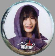 福岡聖菜(AKB48) 缶バッジ 「舞台版『マジムリ学園』」