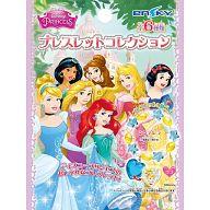 【 パック 】ディズニープリンセス ブレスレットコレクション