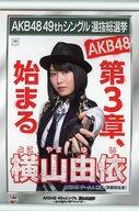 横山由依 2017選挙ポスターミニタペストリー(1706) 「AKB48 49thシングル選抜総選挙~まずは戦おう!話はそれからだ~」 AKB48 CAFE&SHOP限定
