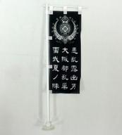 GRANRODEO のぼり旗 「愚乱露出男 東西 都乱巣 雷武 夏ノ陣」