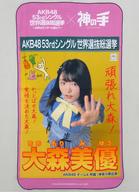 大森美優(AKB48) マルチクロス 「AKB48 53rdシングル世界選抜総選挙~世界のセンターは誰だ?~×神の手」