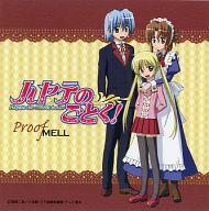 ハヤテのごとく! ハヤテ・ナギ・マリア アナザージャケット 「CD MELL/Proof」 対象店舗購入特典