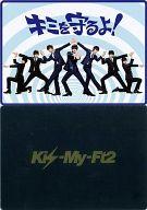 [単品] Kis-My-Ft2(キミを守るよ!) メッセージ入りプレミアムカード 「ウナコーワ 虫よけ当番」 同梱特典
