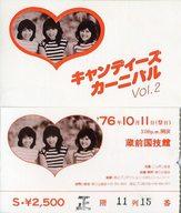 キャンディーズ チケット(半券) 「キャンディーズ カーニバル Vol.2」