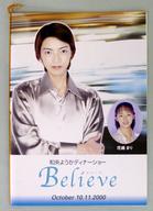 和央ようか(宝塚歌劇団) パンフレット 「和央ようか ディナーショー 『Believe』」