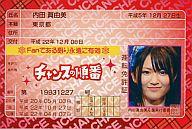 内田眞由美 AKB48 アイドル免許証 「チャンスの順番!」
