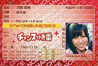河西智美 AKB48 アイドル免許証 「チャンスの順番!」
