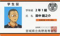 田中龍之介(学生証) 「ハイキュー!! バラエティカード」
