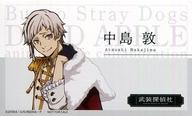 中島敦 名刺風カード 「文豪ストレイドッグス DEAD APPLE×animatecafe」 物販購入特典