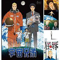 宇宙兄弟 ポストカードセット Vol.1