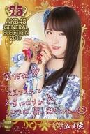 [単品] 大森美優(75位) ポストカード(1712) AKB48 CAFE&SHOP限定