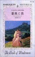 <<ロマンス小説>> 薔薇と狼 / マーゴ・マグワイア著 吉田和代訳