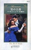 <<ロマンス小説>> 黒の公爵 / マーガレット・ムーア